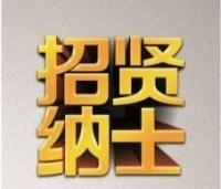 浙江省开化县广播电视总台2018年赴哈尔滨师范大学招聘播音主持公告(第二十号)