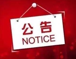 开化华数广电网络有限公司(国企)面向社会公开招聘公告